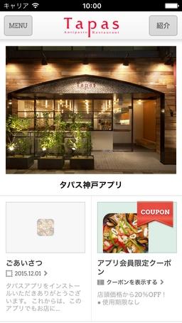 タパスアプリ